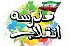 نهمین جشنواره دانشآموزی مدرسه انقلاب مجازی در گیلان برگزار میشود