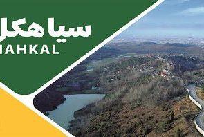 هئیت رئیسه ششمین دوره شورای اسلام شهر سیاهکل انتخاب شد